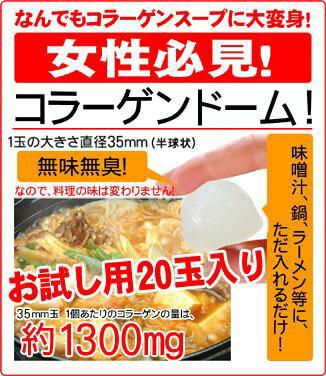 【お試し20玉入れ】海洋性コラーゲンドーム!(ボール型からドーム型へ)スープにただ入れるだけ!