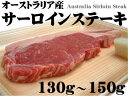 オーストラリア産サーロインステーキ130g〜150g