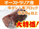 【今だけ半額以下☆上質】牛タンブロック600g以上のブロック!気軽に食べ放題気分満喫!美味し...