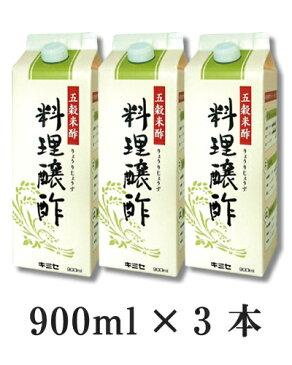 五穀米酢【料理醸酢 900ml】×3本 ◆楽天ランキング受賞!【メーカー直送通販】【10P09Mar12】