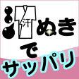 汗抜き【単衣着物・帯・襦袢】1080円
