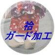 着物 安心 ガード加工【袷】4500