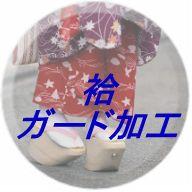 袷着物の安心ガード