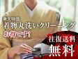 着物丸洗いクリーニング【往復送料無料】税抜5000円