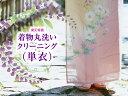 着物 丸洗い クリーニング【単衣】2900...