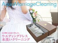 ウエディングドレス丸洗いクリーニング