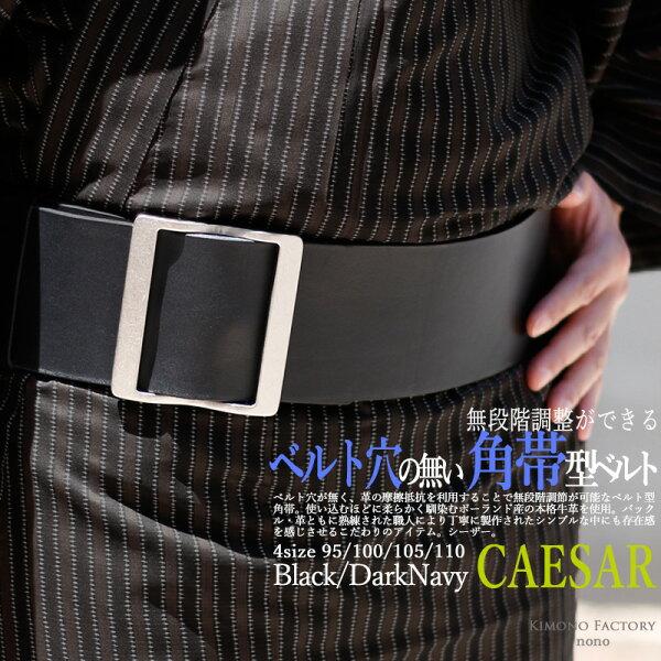 角帯型ベルト革ベルト穴無し自由調節男物付け帯男帯簡単帯「CAESAR」シーザー男着物・浴衣にも日本製