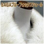 【現品限り】【送料無料】最高級SAGAブルーフォックスショールファー振袖用洋服用成人式FOX売れ筋成人式用サガ毛皮ショールきもの用きものきつね