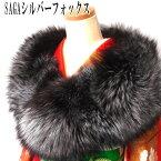 【送料無料】最高級 SAGAシルバーフォックスショール ファー 振袖用 洋服用 成人式 FOX 売れ筋 成人式用 サガ きもの用 きもの きつね 毛皮 専用箱入り 銀狐 キツネ