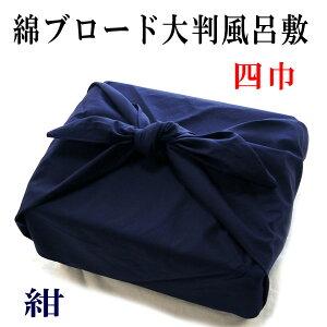 【ゆうパケット対応】綿ブロー...