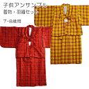 【送料無料】アンサンブル 着物・羽織セット 7歳〜8歳用 女児 女の子 120サ