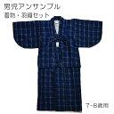 【送料無料】アンサンブル 着物・羽織セット 7歳〜8歳用 120サイズ 男児 男の子 紺 かわいい