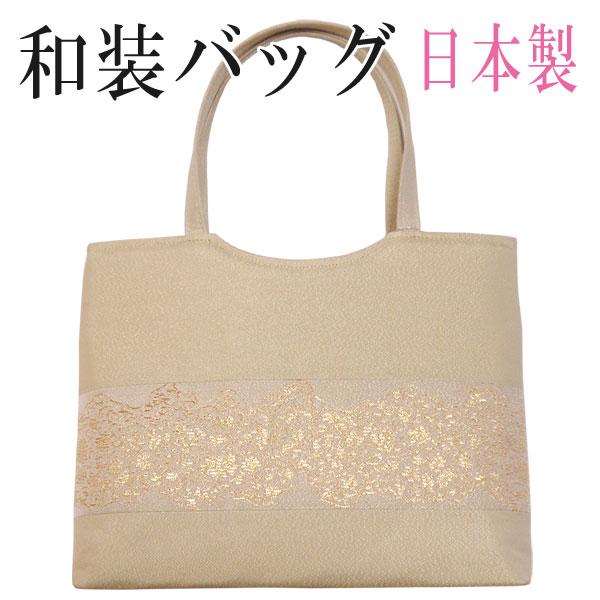 フォーマルバッグ杢色和装かばんサブバッグトートバッグ日本製フォーマルバッグ結婚式入学式留袖単品和柄手提げバック礼装用正装用お