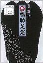 ◆あす楽対応◆ 信頼品質の福助足袋!ネル裏であったか【福助】紳士用足袋 No.1297 高級雲才石底(ネル裏・普通型) 24.0cm〜26.0cm