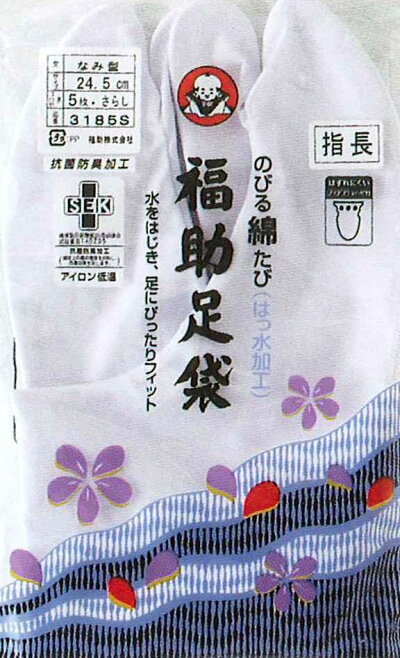【福助】白足袋No.3180伸びる綿足袋・はっ水加工(さらし裏・なみ型)21.0cm〜24.5cm