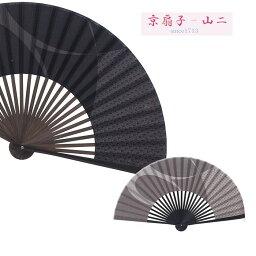 ◆父の日◆メンズ布扇子【京扇子 山二-ツバメ(扇袋セット)】-和柄 和装 和小物 着物 扇子 和雑貨-