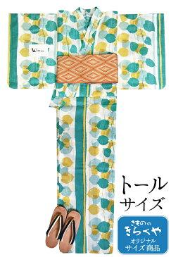 ≪Watuu−和つう−≫ お仕立て上がり浴衣3点セット 白×ターコイズグリーン 蔦と縞(ストライプ) トールサイズ(身長170cm対応) もれなく帯&下駄プレゼント 【大きいサイズ】【ブランド】【レディース】