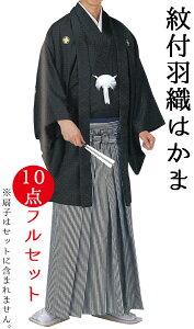 男物 紋付羽織袴 10点フルセット 黒 【メンズ】【納期約2週間】【送料無料】