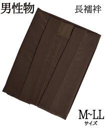 男物 長襦袢 ブラウン M・L・LLサイズ【メンズ】【洗える長じゅばん】