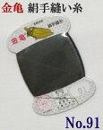 ≪金亀≫ 絹手縫い糸 カード巻き 【91番】 木賊色系 絹100% 9号 80m 【和裁】【着物】【手芸用品】【ソーイング】 【日本製】【ネコポス対応】