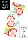 お仕立て上がり浴衣3点セット 黄色×白 薔薇 もれなく帯&下駄プレゼン...