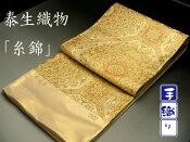 泰生織物糸錦ー1