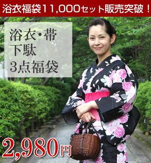 【yukata lucky bag】 - value price 3 items( yukata / half-breadth sash(OBI) / clogs(GETA) with the additional option