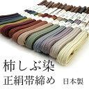 正絹 手組み帯締め【リサイクル】【中古】【着】 宗sou