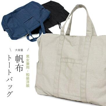 帆布 きものバッグ 黒 紺 ベージュ 男女兼用トートバッグ 和装バッグ カジュアル 送料無料対象外 セール対象外 kbうち KZ