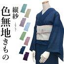 色無地洗える着物縦紗MLサイズ8色仕立て上がり盛夏の着物お手入れ簡単送料無料ktらわKZ