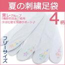夏用さららビューティー刺繍足袋こはぜなしフリーサイズ【wgおと】【KZ】【セール対象外】