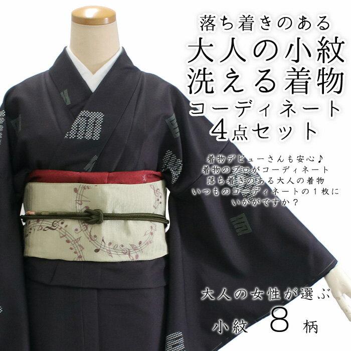 和服, 着物セット  8 4