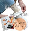 足袋インナー・足袋2点セット東レソフトサーモ糸使用で暖かい足袋インナーロングヒートフィットM/LサイズベージュDM便発送可能KZセール対象外送料無料対象外