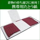 【携帯用たとう紙】〜着物の持ち運びに便利〔dcふち〕