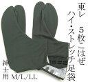 【楽天ランキング2位】伸縮ジャージ足袋 3足組(白・黒)(M-L)