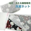 【洗濯ネット着物・浴衣専用】中で着物が寄れない安心設計!きもの屋さんがつくった専用洗濯ネット!