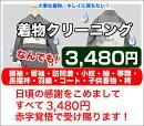 赤字覚悟の着物ファンご奉仕価格☆オール2980円☆着物クリーニング