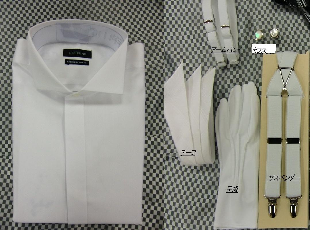 【クーポン】【レンタル】ウイングカラーシャツ タキシード シャツ 小物セット サスペンダー【モーニング ワイシャツ】【ウィングシャツ】【新郎用ワイシャツ】【お父さん用ワイシャツ】【結婚式】【ウエディング】