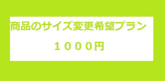 商品のサイズ変更プラン【レンタル】【レンタルワイシャツ】【販売ワイシャツ】【レンタル靴】