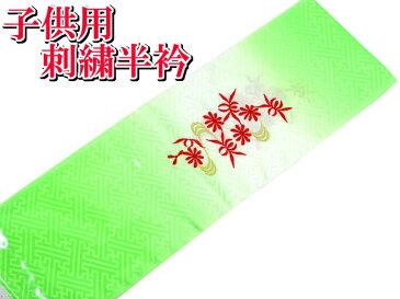 【メール便可】七五三 子供用半衿【刺繍】(地文様のあるグリーンと白のぼかし地に花と蝶々・金色の流水柄)