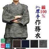 ドビー織り作務衣