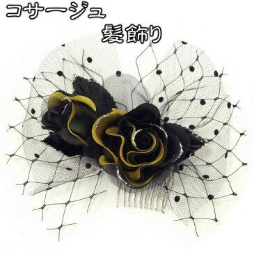 【あす楽】【日本製】コサージュ 髪飾り 振袖 訪問着 袴に最適、華やかな花かんざし<黒色・黄色 バラモチーフ レース アレンジのしやすいタイプ>成人式 卒業式 結婚式 コームタイプ 櫛タイプ