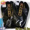 福助最高級別織男物黒朱子足袋24.0cm〜26.0cmさらし裏