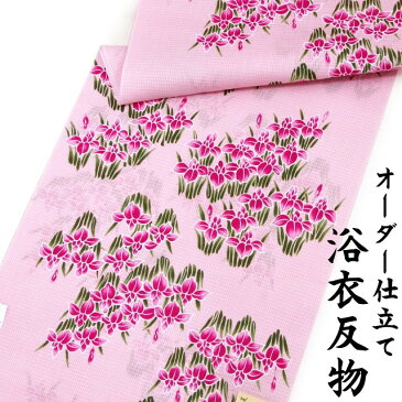 【反物単品】日本製 紅梅織り 浴衣反物 綿100%ピンク色地 アヤメ柄 身長170cm位、裄75cm位まで対応出来ます