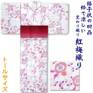 【トールサイズ(背の高い方用)】白色地にピンク色系のアザミ柄 生地の織り方が変わった浴衣です。変わり織り(紅梅織り) 女性用(レディース)お仕立て上がり 浴衣 綿100% 白│アザミ│紅梅織り│単品│トールサイズ この商品は浴衣単品です。【あす楽】