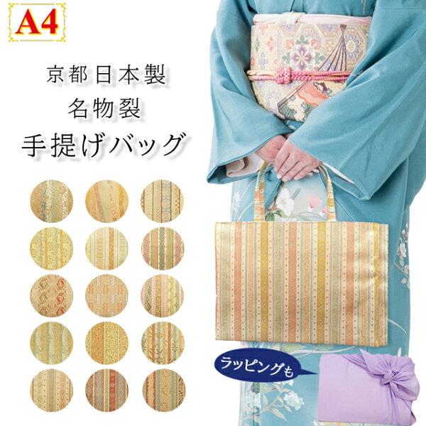 日本製金襴名物裂和装バッグ入学式結婚式お宮参り七五三のサブバッグや習い事お出かけ時のメインバッグに手提げマチ有り大きめサイズ横長