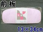 【前板(帯板)】小サイズ 縦幅13cm×横幅34cm ピンク色地 綸子の菊柄 裏にポケット付き