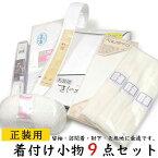 【結婚式用】着付けセット9点・日本製 サイズが選べます。 肌着はM・L・2L・3L・4Lから 留袖・訪問着・附下・色無地などの礼装・準礼装用の着付け小物セット 腰紐3本・ワンピースタイプ肌着(ランジェリー)・コーリンベルト・伊達締め・前板・帯枕・衿芯