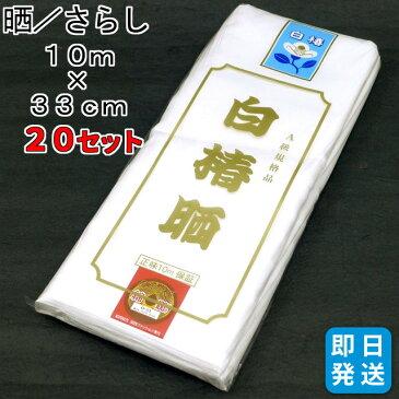 【まとめ買い割引 20個セット】送料無料 晒/さらし 10m以上 綿100% 日本製 最高級A級規格品 着付けの補正 腹帯 手拭い ハンカチ 食器拭き 台拭き 刺し子刺繍 手作りマスクなど 色んな用途に使えます!綿生地