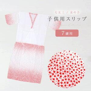 【6/4 20:00- 最大半額】七五三 着物スリップ 7歳 女の子 子供用肌着 白地/花柄(赤) 肌襦袢と裾除けが一体になった「きものスリップ」 七歳 七才 女児